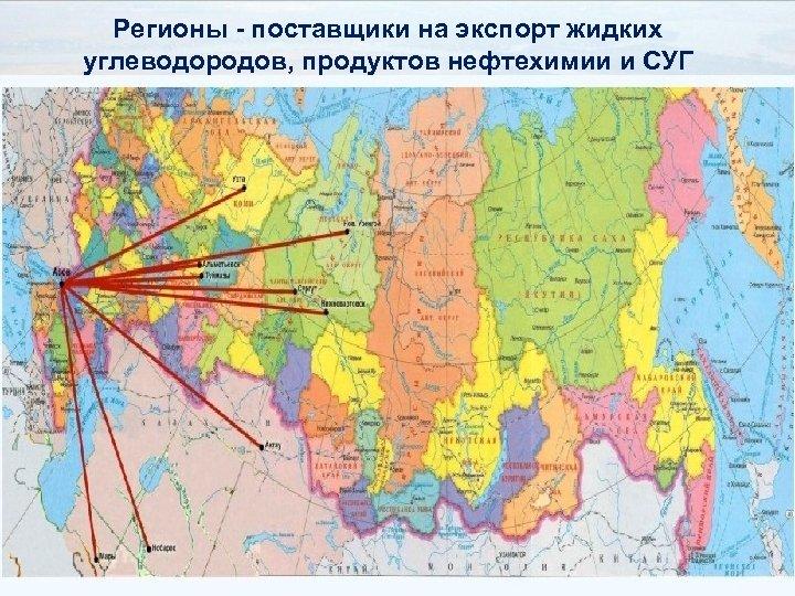 Регионы - поставщики на экспорт жидких углеводородов, продуктов нефтехимии и СУГ