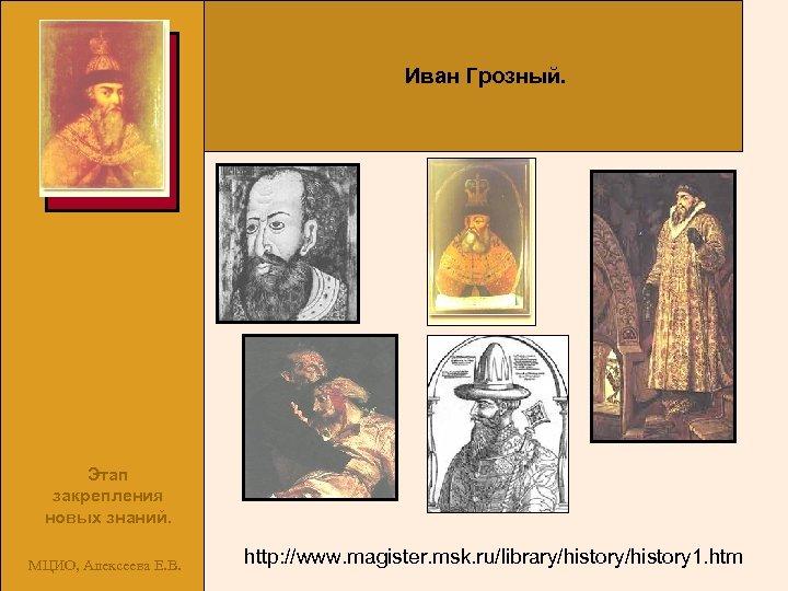 Иван Грозный. Этап закрепления новых знаний. МЦИО, Алексеева Е. В. http: //www. magister. msk.