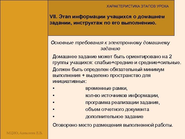 ХАРАКТЕРИСТИКА ЭТАПОВ УРОКА VII. Этап информации учащихся о домашнем задании, инструктаж по его выполнению.