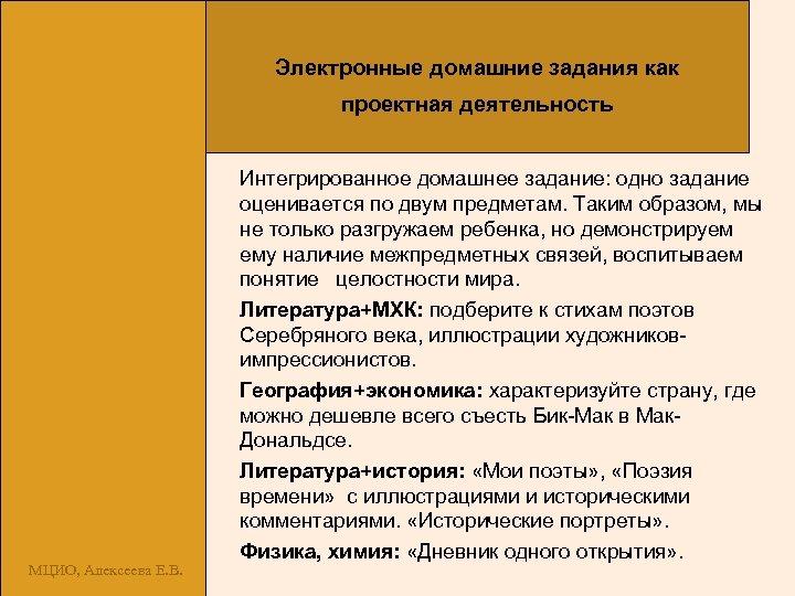 Электронные домашние задания как проектная деятельность МЦИО, Алексеева Е. В. Интегрированное домашнее задание: одно