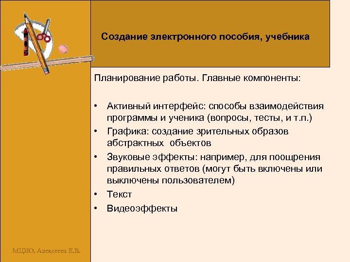Создание электронного пособия, учебника Планирование работы. Главные компоненты: • Активный интерфейс: способы взаимодействия программы
