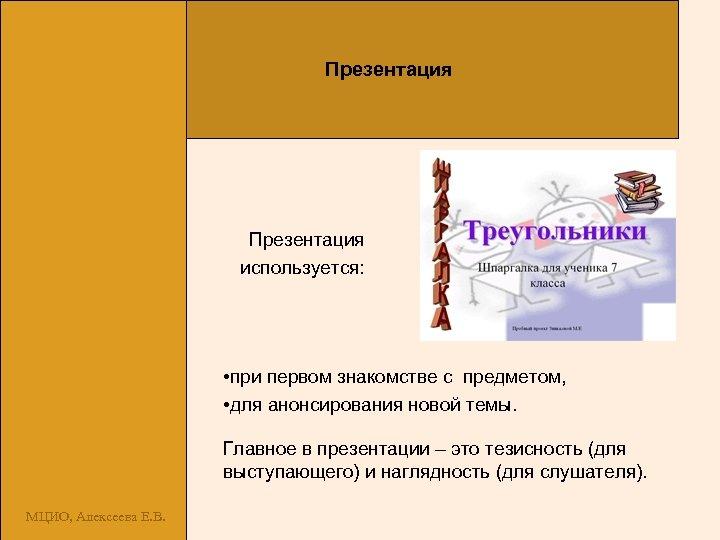 Презентация используется: • при первом знакомстве с предметом, • для анонсирования новой темы. Главное