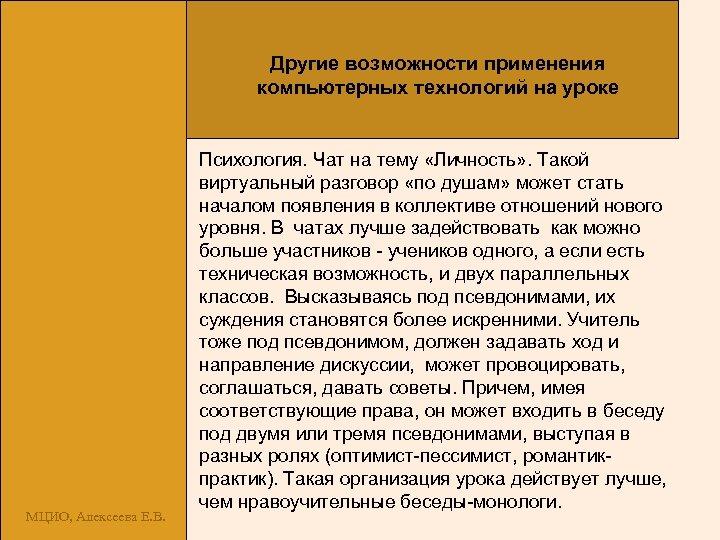 Другие возможности применения компьютерных технологий на уроке МЦИО, Алексеева Е. В. Психология. Чат на