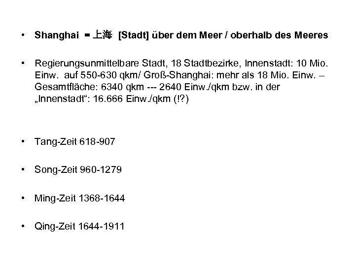 • Shanghai = 上海 [Stadt] über dem Meer / oberhalb des Meeres •