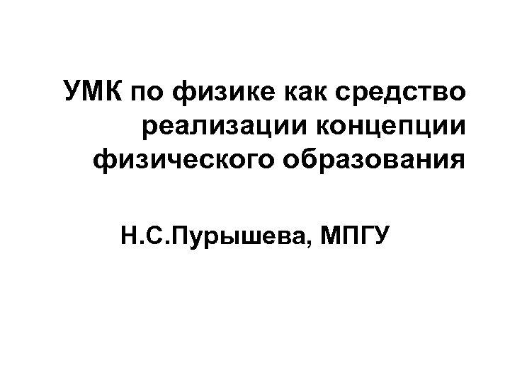 УМК по физике как средство реализации концепции физического образования Н. С. Пурышева, МПГУ