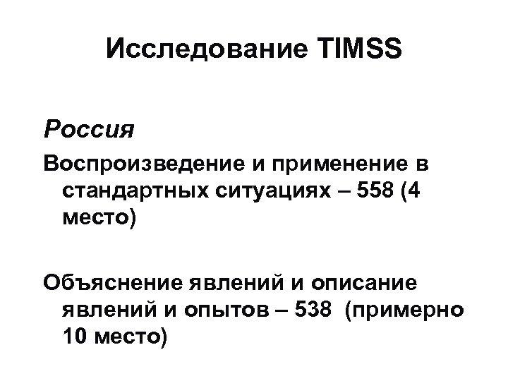 Исследование TIMSS Россия Воспроизведение и применение в стандартных ситуациях – 558 (4 место) Объяснение