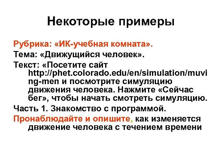 Некоторые примеры Рубрика: «ИК-учебная комната» . Тема: «Движущийся человек» . Текст: «Посетите сайт http: