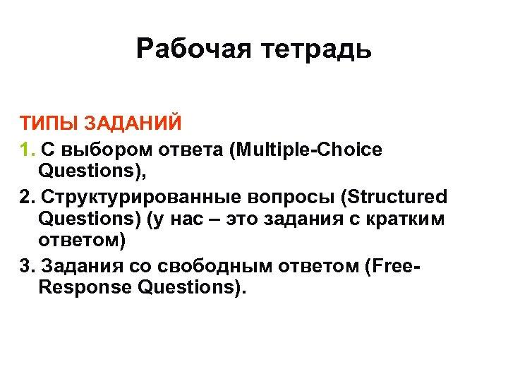 Рабочая тетрадь ТИПЫ ЗАДАНИЙ 1. С выбором ответа (Multiple-Choice Questions), 2. Структурированные вопросы (Structured