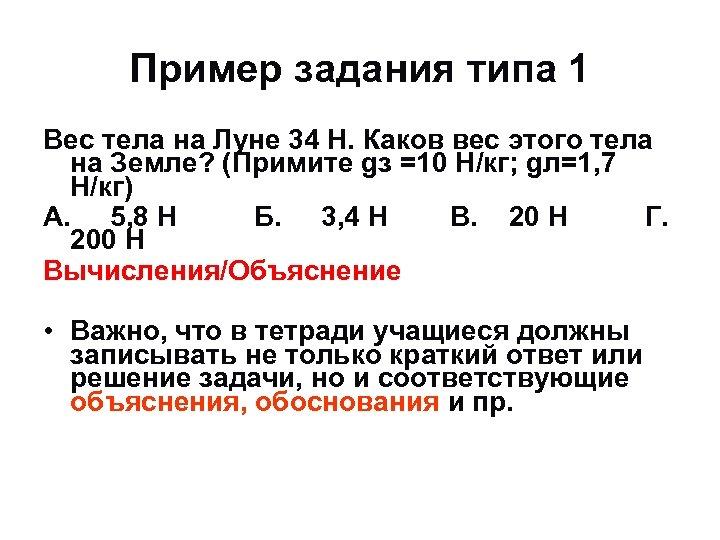 Пример задания типа 1 Вес тела на Луне 34 Н. Каков вес этого тела