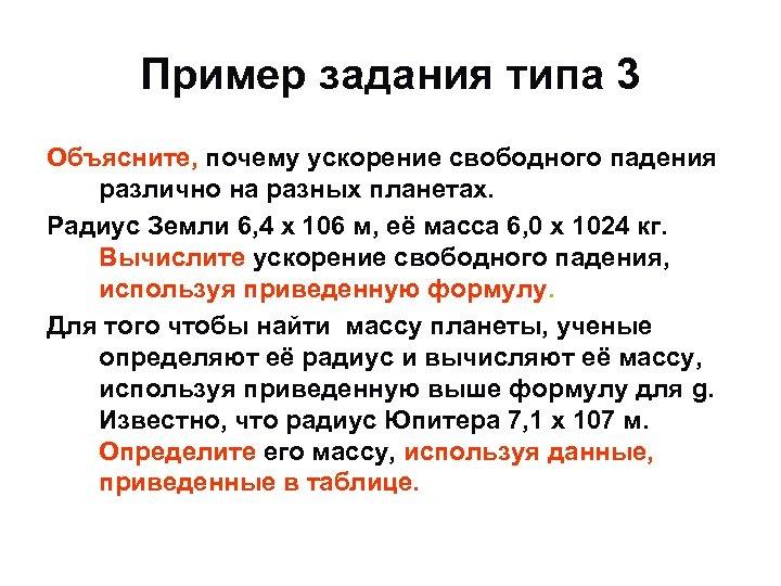 Пример задания типа 3 Объясните, почему ускорение свободного падения различно на разных планетах. Радиус