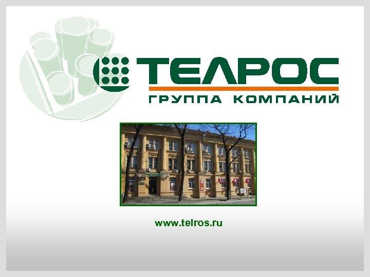 www. telros. ru