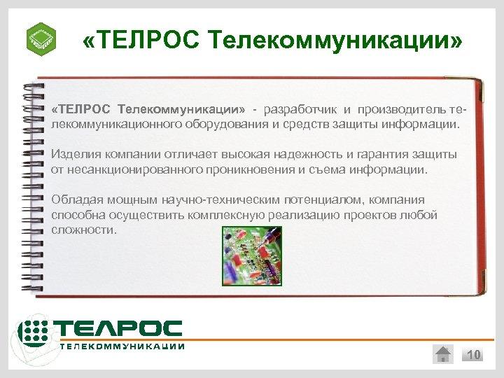 «ТЕЛРОС Телекоммуникации» - разработчик и производитель телекоммуникационного оборудования и средств защиты информации. Изделия