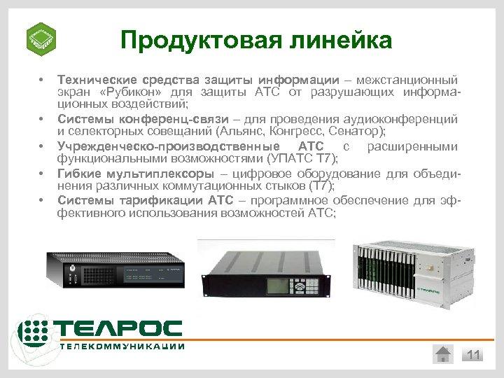 Продуктовая линейка • • • Технические средства защиты информации – межстанционный экран «Рубикон» для
