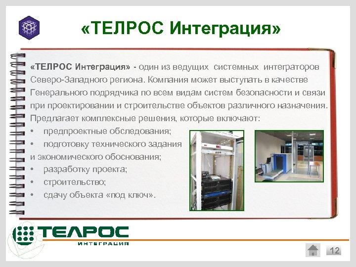 «ТЕЛРОС Интеграция» - один из ведущих системных интеграторов Северо-Западного региона. Компания может выступать