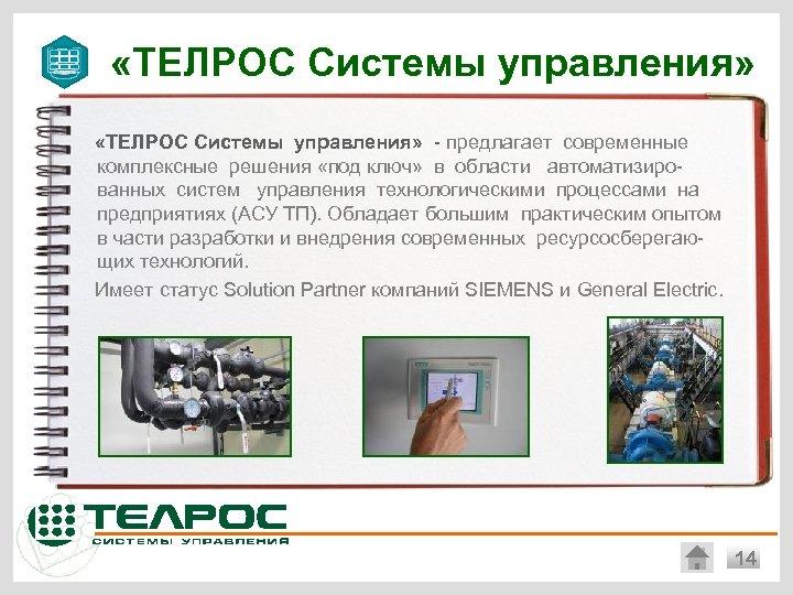 «ТЕЛРОС Системы управления» - предлагает современные комплексные решения «под ключ» в области автоматизированных