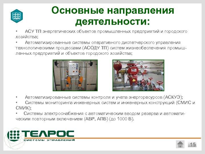 Основные направления деятельности: • АСУ ТП энергетических объектов промышленных предприятий и городского хозяйства; •