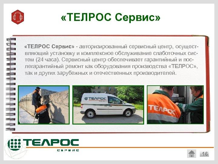 «ТЕЛРОС Сервис» - авторизированный сервисный центр, осуществляющий установку и комплексное обслуживание слаботочных систем