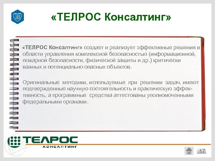 «ТЕЛРОС Консалтинг» создает и реализует эффективные решения в области управления комплексной безопасностью (информационной,