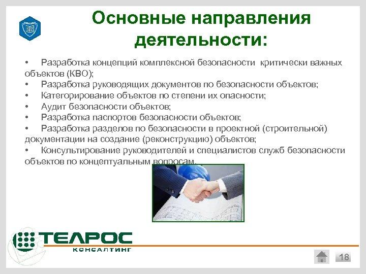 Основные направления деятельности: • Разработка концепций комплексной безопасности критически важных объектов (КВО); • Разработка