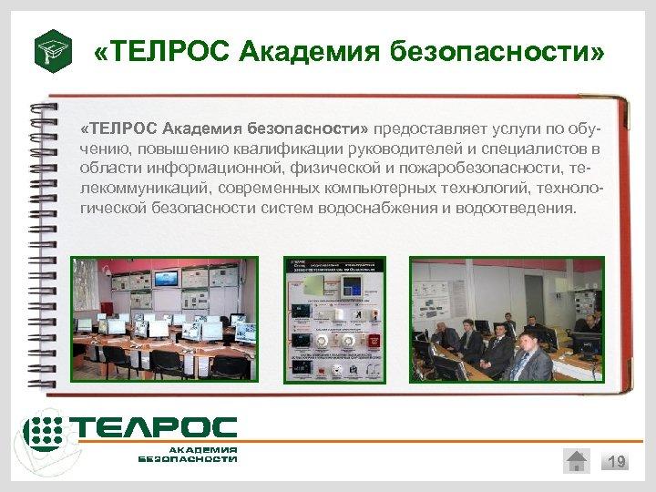 «ТЕЛРОС Академия безопасности» предоставляет услуги по обучению, повышению квалификации руководителей и специалистов в