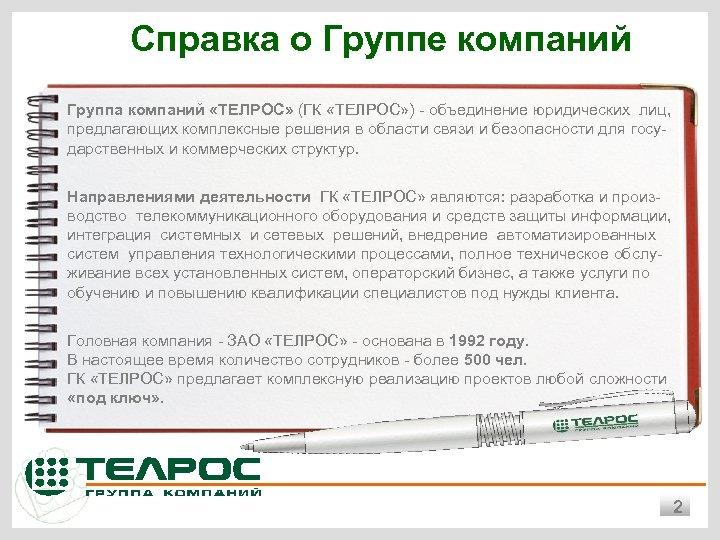 Справка о Группе компаний Группа компаний «ТЕЛРОС» (ГК «ТЕЛРОС» ) - объединение юридических лиц,