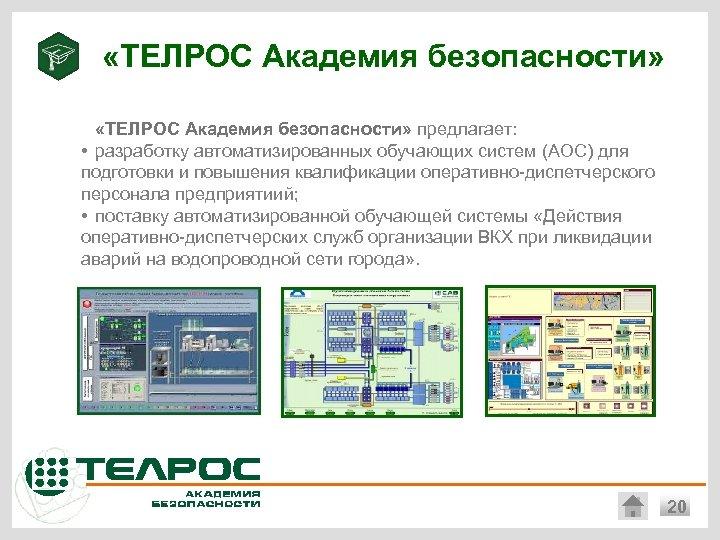 «ТЕЛРОС Академия безопасности» предлагает: • разработку автоматизированных обучающих систем (АОС) для подготовки и
