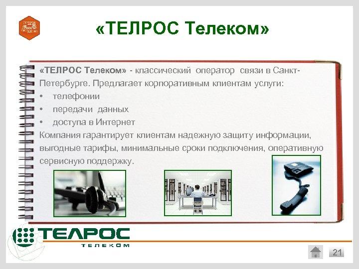 «ТЕЛРОС Телеком» - классический оператор связи в Санкт. Петербурге. Предлагает корпоративным клиентам услуги: