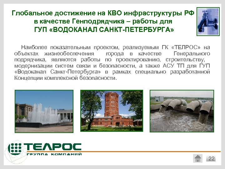 Глобальное достижение на КВО инфраструктуры РФ в качестве Генподрядчика – работы для ГУП «ВОДОКАНАЛ