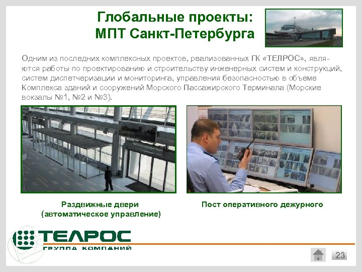 Глобальные проекты: МПТ Санкт-Петербурга Одним из последних комплексных проектов, реализованных ГК «ТЕЛРОС» , являются