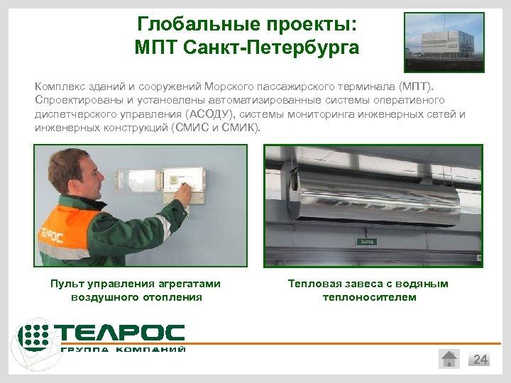 Глобальные проекты: МПТ Санкт-Петербурга Комплекс зданий и сооружений Морского пассажирского терминала (МПТ). Спроектированы и