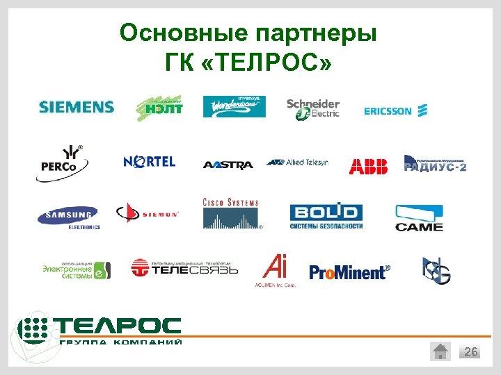 Основные партнеры ГК «ТЕЛРОС» 26