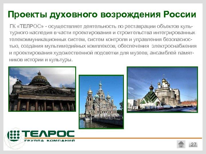 Проекты духовного возрождения России ГК «ТЕЛРОС» - осуществляет деятельность по реставрации объектов куль- турного