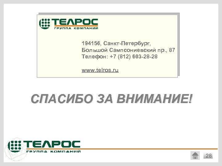 194156, Санкт-Петербург, Большой Сампсониевский пр. , 87 Телефон: +7 (812) 603 -28 -28 www.