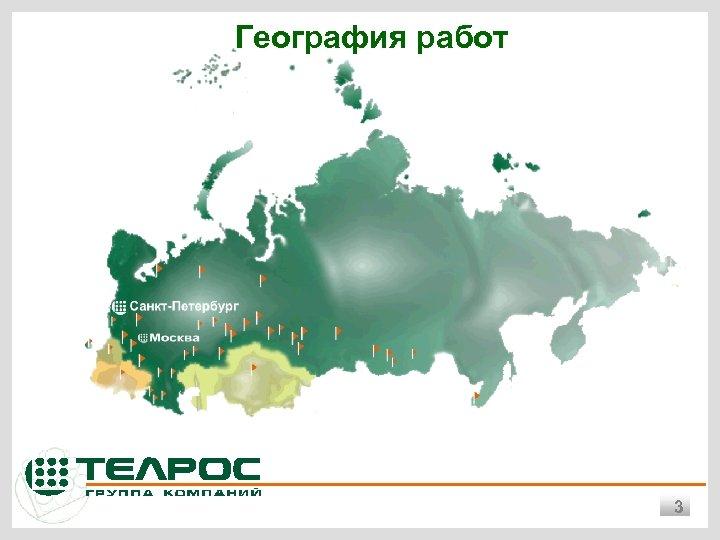 География работ 3