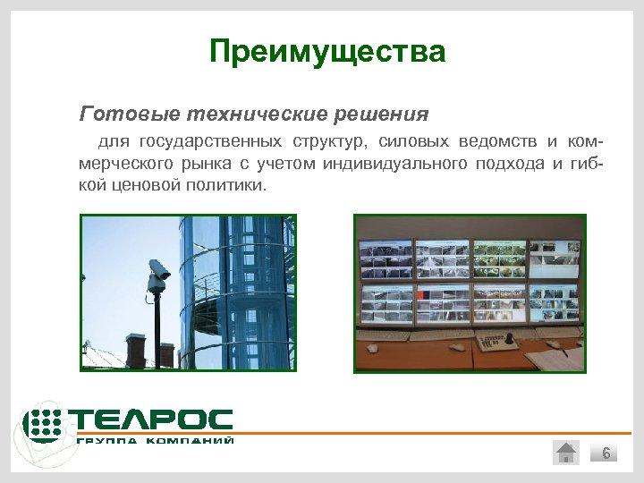 Преимущества Готовые технические решения для государственных структур, силовых ведомств и коммерческого рынка с учетом