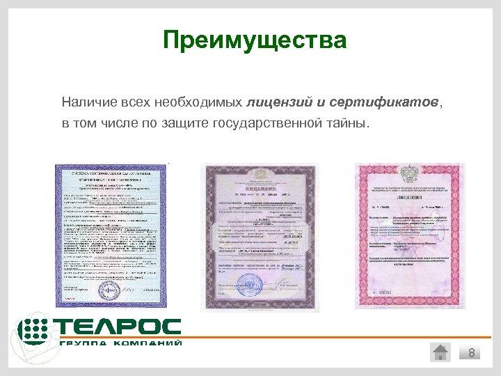 Преимущества Наличие всех необходимых лицензий и сертификатов, в том числе по защите государственной тайны.