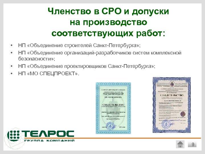 Членство в СРО и допуски на производство соответствующих работ: • • НП «Объединение строителей