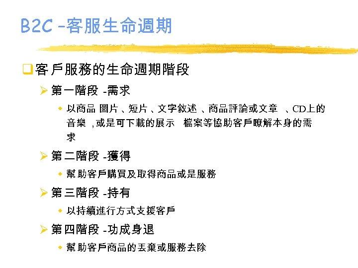 B 2 C –客服生命週期 q 客 戶服務的生命週期階段 Ø 第一階段 -需求 w 以商品 圖片 、