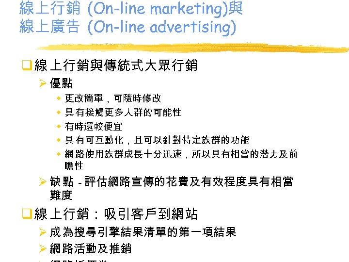 線上行銷 (On-line marketing)與 線上廣告 (On-line advertising) q 線 上行銷與傳統式大眾行銷 Ø 優點 w w w