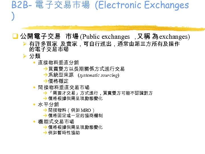 B 2 B- 電 子交易市場 (Electronic Exchanges ) q 公開電子交易 市場 (Public exchanges ,