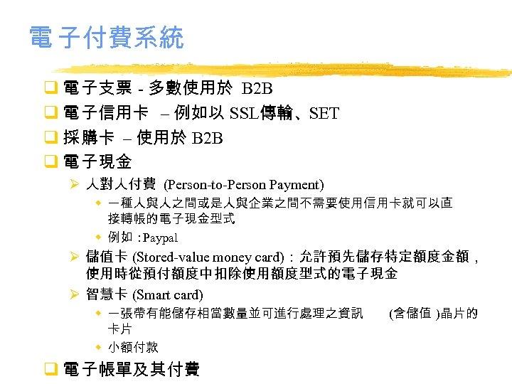 電 子付費系統 q 電 子支票 - 多數使用於 B 2 B q 電 子信用卡 –