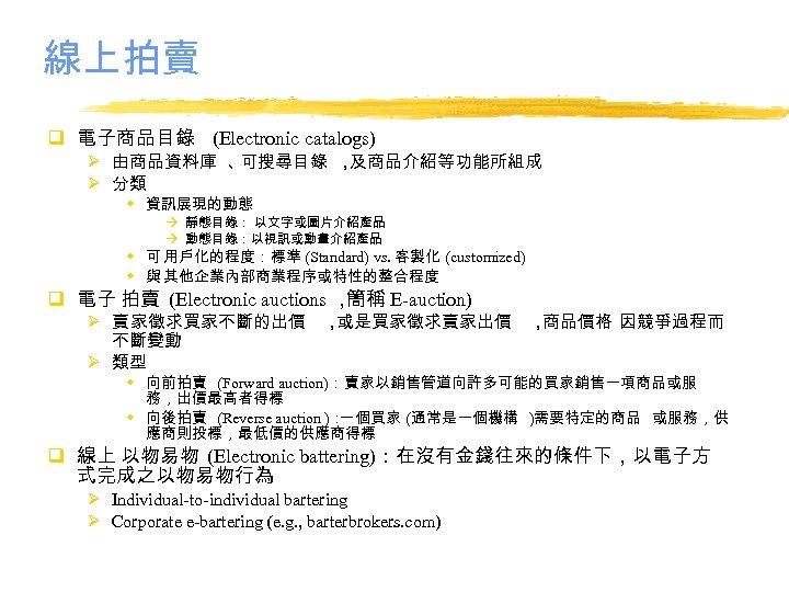 線上拍賣 q 電子商品目錄 (Electronic catalogs) Ø 由商品資料庫 、 可搜尋目錄 , 及商品介紹等功能所組成 Ø 分類 w