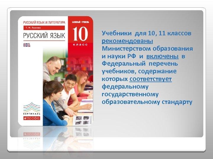 Учебники для 10, 11 классов рекомендованы Министерством образования и науки РФ и включены в