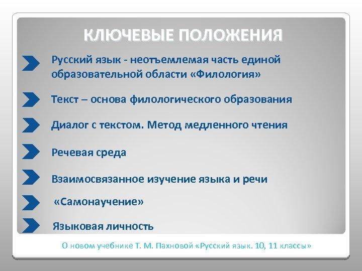 КЛЮЧЕВЫЕ ПОЛОЖЕНИЯ Русский язык - неотъемлемая часть единой образовательной области «Филология» Текст – основа