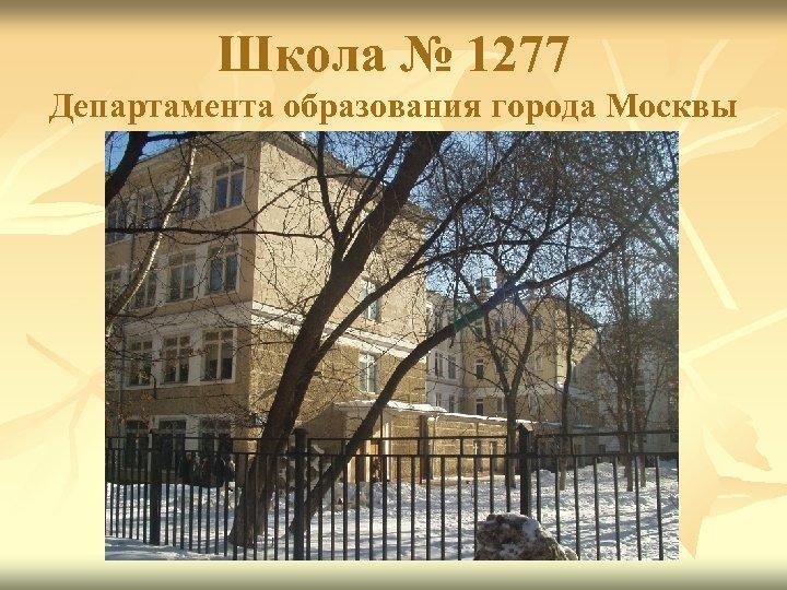 Школа № 1277 Департамента образования города Москвы