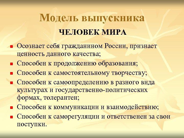 Модель выпускника ЧЕЛОВЕК МИРА n n n Осознает себя гражданином России, признает ценность данного