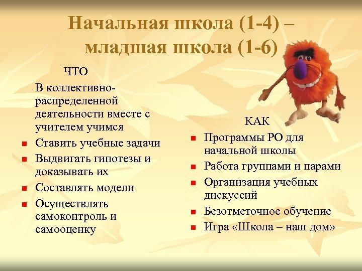 Начальная школа (1 -4) – младшая школа (1 -6) n n ЧТО В коллективнораспределенной