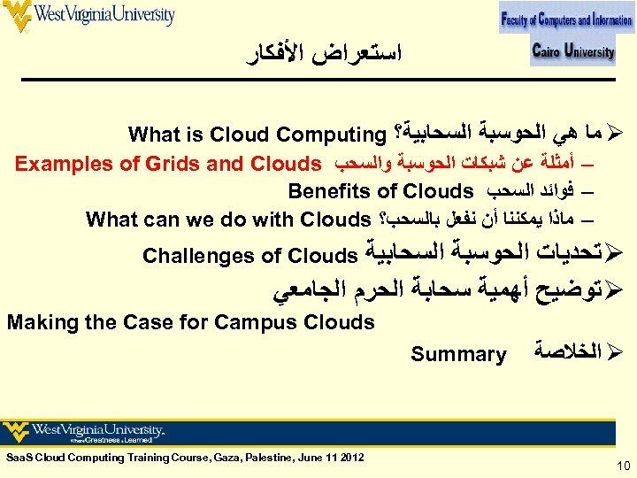 ﺍﺳﺘﻌﺮﺍﺽ ﺍﻷﻔﻜﺎﺭ What is Cloud Computing ﻣﺎ ﻫﻲ ﺍﻟﺤﻮﺳﺒﺔ ﺍﻟﺴﺤﺎﺑﻴﺔ؟ Ø Examples of