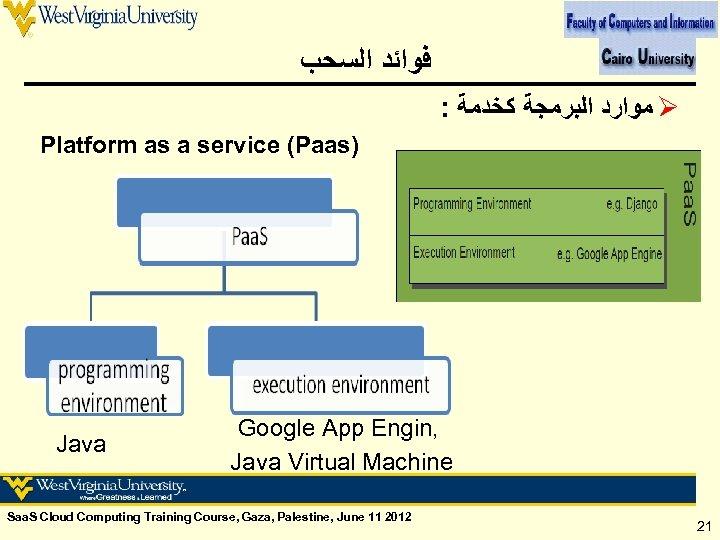 ﻓﻮﺍﺋﺪ ﺍﻟﺴﺤﺐ : ﻣﻮﺍﺭﺩ ﺍﻟﺒﺮﻣﺠﺔ ﻛﺨﺪﻣﺔ Ø Platform as a service (Paas) Java