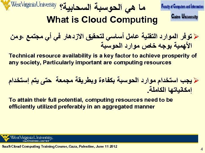 ﻣﺎ ﻫﻲ ﺍﻟﺤﻮﺳﺒﺔ ﺍﻟﺴﺤﺎﺑﻴﺔ؟ What is Cloud Computing ﺗﻮﻓﺮ ﺍﻟﻤﻮﺍﺭﺩ ﺍﻟﺘﻘﻨﻴﺔ ﻋﺎﻣﻞ ﺃﺴﺎﺳﻲ